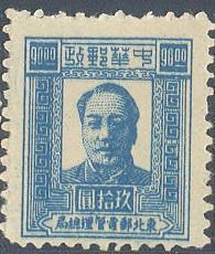 解放区邮票东北区JDB49第二版毛像1枚新(上品)