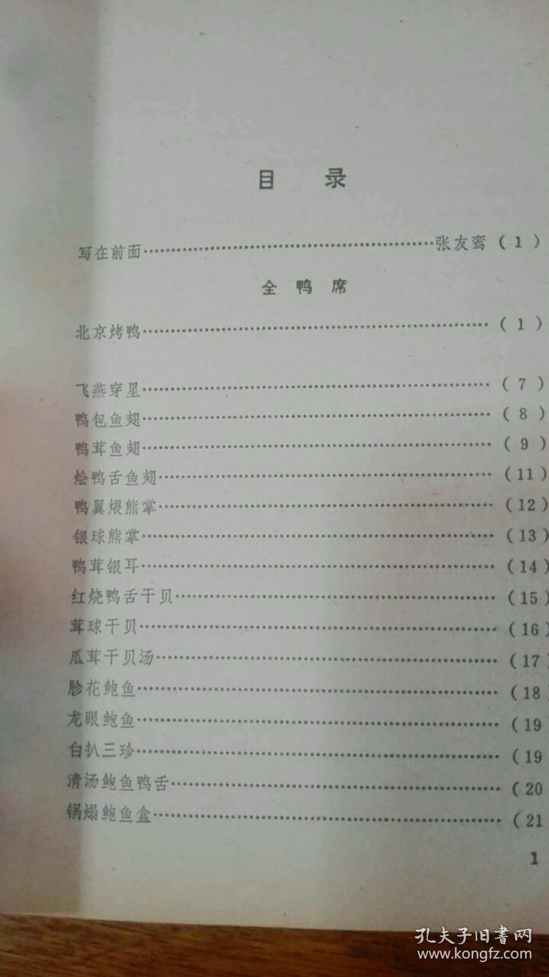 《北京全聚德牛腩谱》82年1版1印_北京全聚德烤鸭店做法炖大全番茄做法全集名菜家常大家常图片