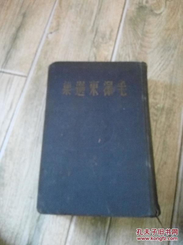 毛泽东选集》1948 东北书店 精装