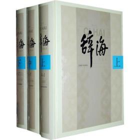 第六版 辞海(上中下) 普及版
