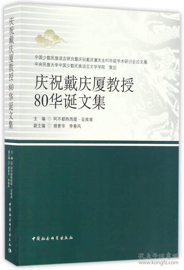庆祝戴庆厦教授80华诞文集