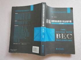 剑桥商务英语应试辅导用书:新编剑桥商务英语口试必备手册(初级)(2010年修订版)实物拍图