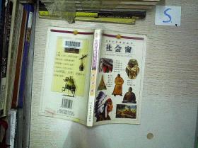 百科小史博览丛书.社会窗.**