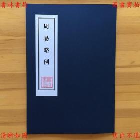 《周易略例》,影印东京大学藏嘉靖四年范氏天一阁刊本(复印本)