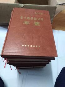 佳木斯铁路分局年鉴   2000