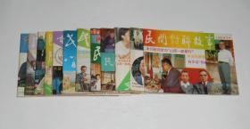 杂志--对联.民间对联故事1994年第1-12期.全年