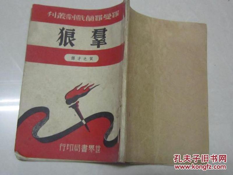 罗曼罗兰戏剧丛书--《群狼》 【中华民国三十三年四月出版】