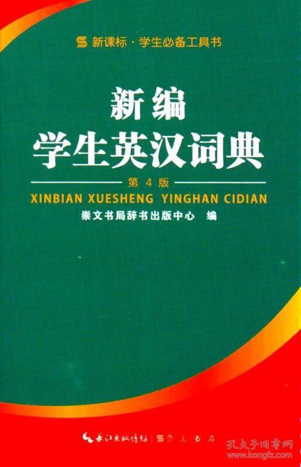 9787540332921新编学生英汉字典