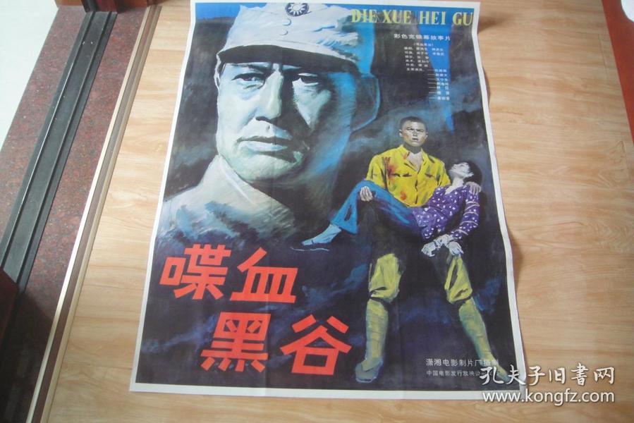 全开(大幅)经典电影海报《喋血黑谷》
