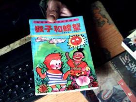 世界著名童话故事精选   猴子和螃蟹         MM8