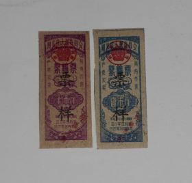 1961年湖北省絮棉票票样2张