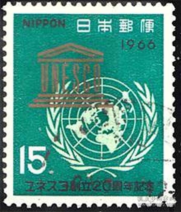 日邮·日本邮票信销·樱花目录编号C478 1966年第七届国际生化会议 1全