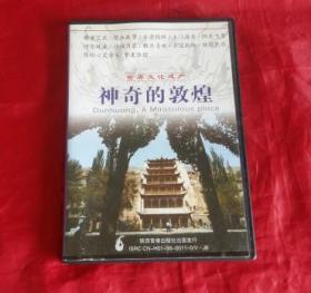神奇的敦煌【VCD两张】