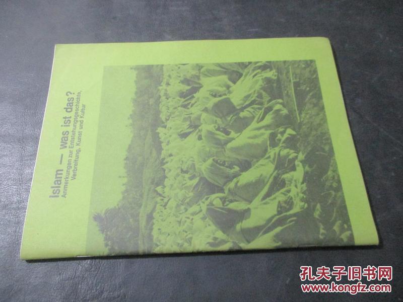 lslam-was ist das?  Anmerkungen zur Entstehungsgeschichte Verbreitung,Kunst und Kultur 耿世民藏书