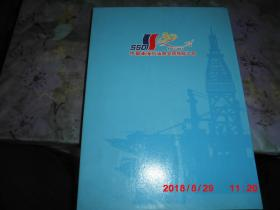 邮册:中国南海石油联合服务公司纪念邮册(1982-2012)