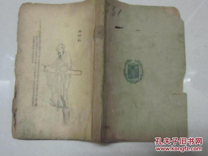 《中国文人故事》民国三十六年 初版