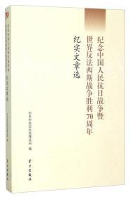 纪念中国人民抗日战争暨世界反法西斯战争胜利70周年 纪实文章选