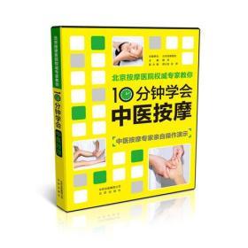 北京按摩医院权威专家教你:10分钟学会按摩
