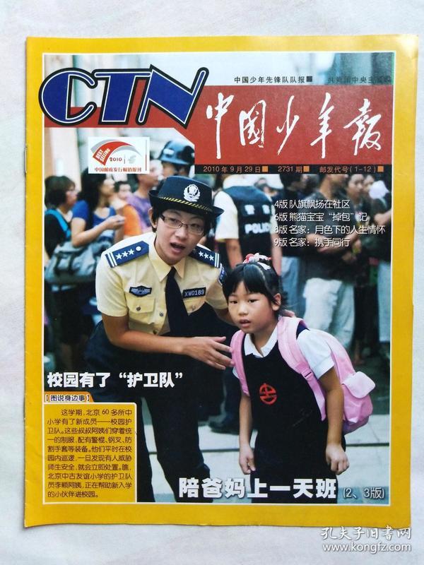 《中国少年报》2010年9月29日