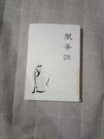 中国十大古典喜剧连环画集:风筝误