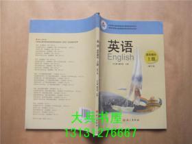 中等职业教育课程改革国家规划新教材:英语(基础模块)(上)(修订本)