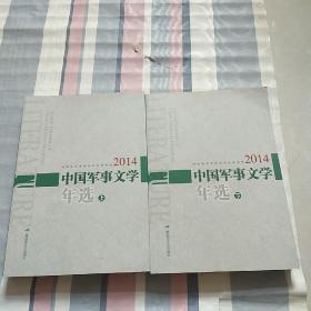 中国军事文学年选(上下册)2014