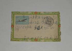 1957年年中国军邮实寄封(南京到福建)加盖长方形军邮戳,带信纸