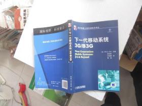 下一代移动系统3G/B3G