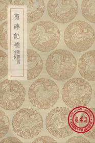 蜀碑记补-附辨讹考异-(复印本)-丛书集成初编