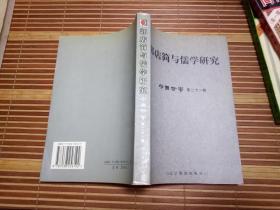 郭店简与儒学研究