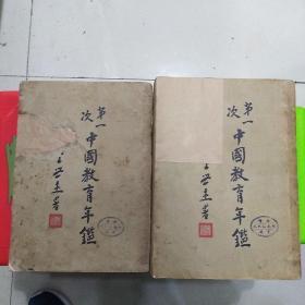 第一次中国教育年鉴(二册全合售)