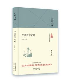 大家小书:中国医学史略(精装)