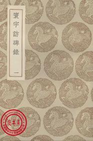 寰宇访碑录-(复印本)-丛书集成初编