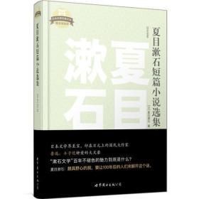 日本名家经典文库 夏目漱石短篇小说选集 精装插图版