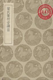 叶氏菉竹堂碑目-(复印本)-丛书集成初编