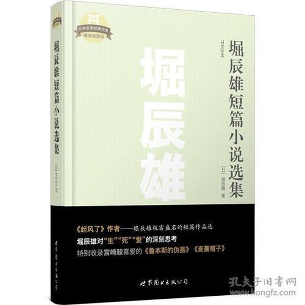日本名家经典文库 堀辰雄短篇小说选集