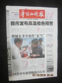 【报纸】平顶山晚报 2006年6月11日【2006年德国世界杯:小贝助攻 巴队乌龙】