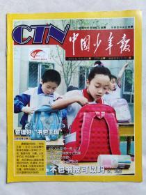 《中国少年报》2010年10月6日