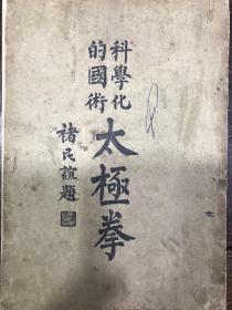 民国原版 科学化的国术太极拳 吴图南著多名人题词