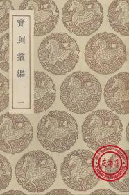 宝刻丛编-(复印本)-丛书集成初编