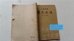 孙子兵法-今译新编 郭化若编译 中华书局出版 1963年印刷