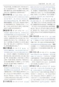 9787100103237新华成语词典