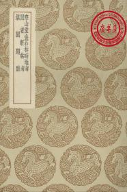 寒山堂金石林时地考-闲者轩帖考-湛园题跋-(复印本)-丛书集成初编