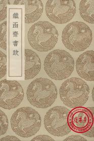 铁函斋书跋-(复印本)-丛书集成初编