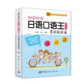 即学即用日语口语王 零基础拿起就能说