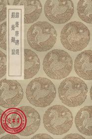 苏斋唐碑选-苏齐题跋-(复印本)-丛书集成初编