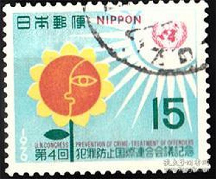 日邮·日本邮票信销·樱花目录编号 C571 1970年 第四回防止犯罪国际联合会议 1全