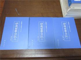 民国沪上初版书:胡适留学日记(复制版,存一、二、三册)
