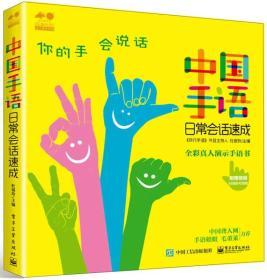 9787121283185中国手语日常会话速成