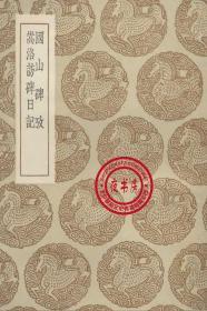 国山碑考-嵩洛访碑日记-(复印本)-丛书集成初编